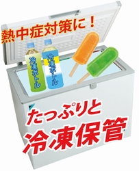暑い夏にオススメ!冷凍ストッカー新登場